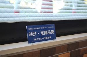 古物商愛知県公安委員会